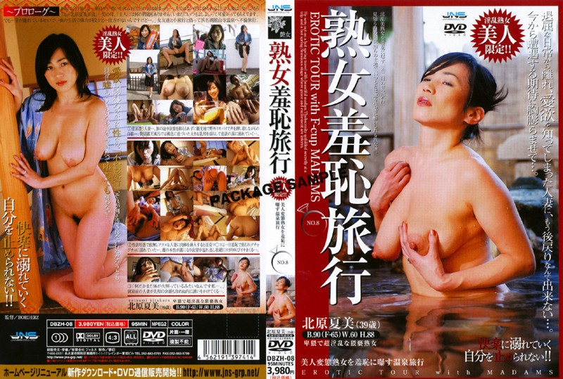 Cover [DBZH-08] Mature Travel NO.8 Shyness