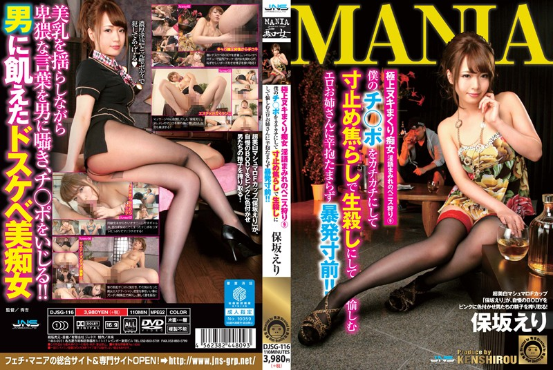 Cover [DJSG-116] Outbursts Verge Not Accumulate Patience To Enlightenment Erotic Older Sister In The Namagoroshi In Teasing Dimensions Stopped By To Tick The Penis Hunt 9 Hosaka Collar I Ji ○ Port Of Filthy Dirty Covered Rolled Superb Nuqui! !