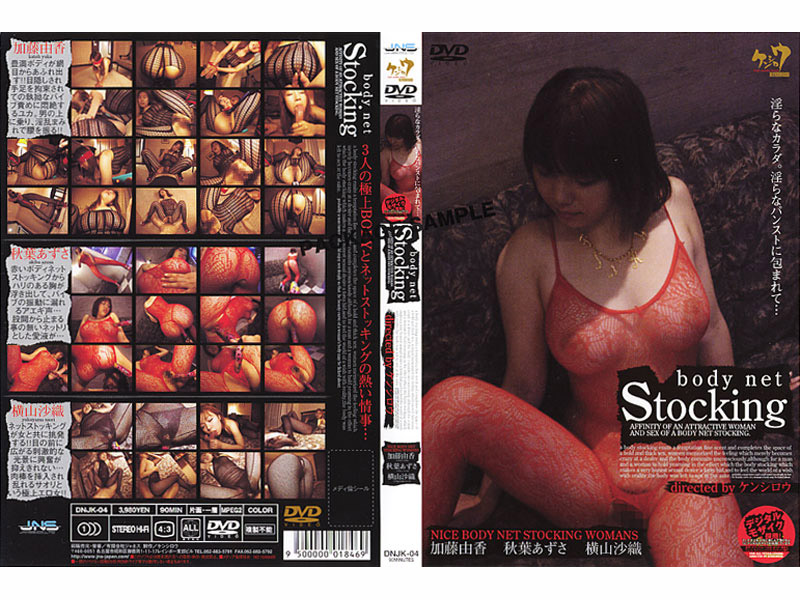 Cover [DNJK-04] Body Net Stocking
