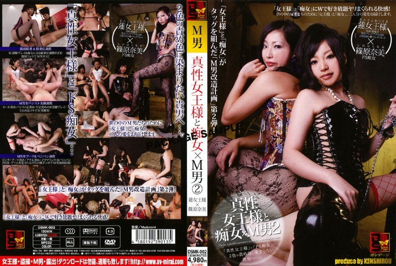 Cover [DSMK-002] Nami Man Shinohara × 2 × M Lotus Queen Slut Queen And The Intrinsic