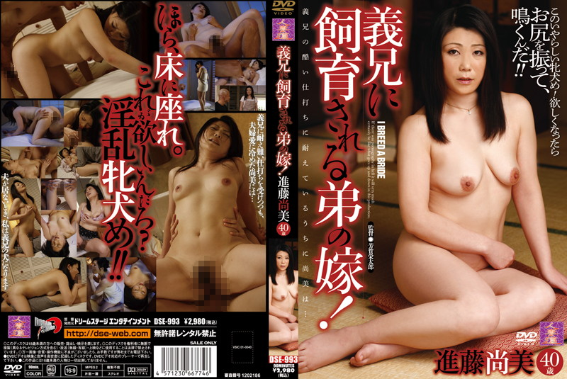 Cover [DSE-993] Daughter-in-law, brother-in-law