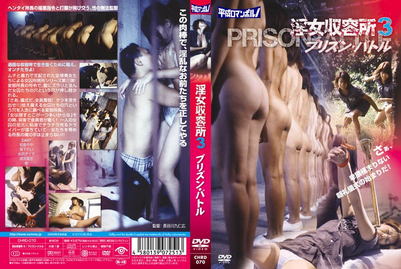 Cover [CHRD-070] Prison Camp Slutty Girl Battle 3