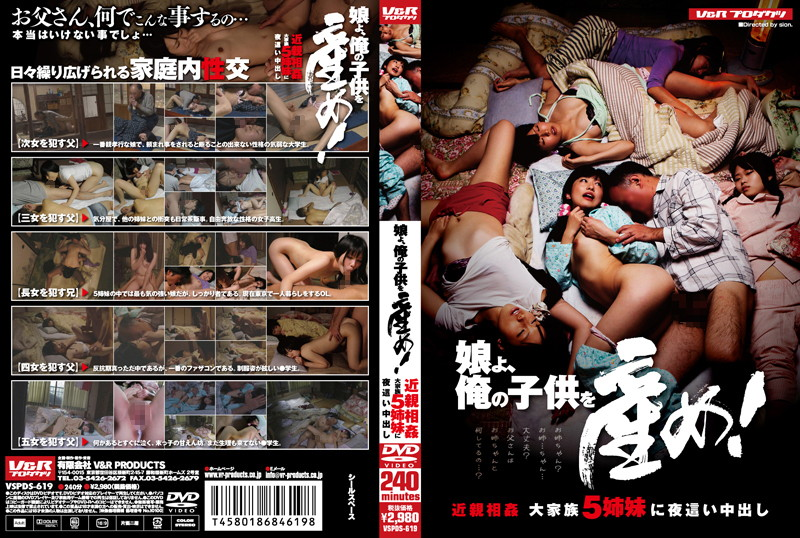 Cover VSPDS-619 Daughter to feel my children! Night crawling out of five sisters incest big family