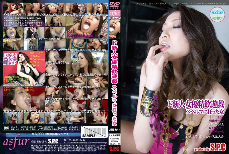 Cover [ASW-082] Rei Kawashima Crazy Woman Drinking Fine Actress To Play Cum Rookie Card