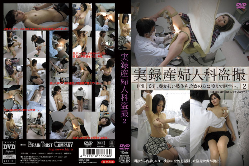 Cover (DDFJ-002) Record of Gynecolgy 2