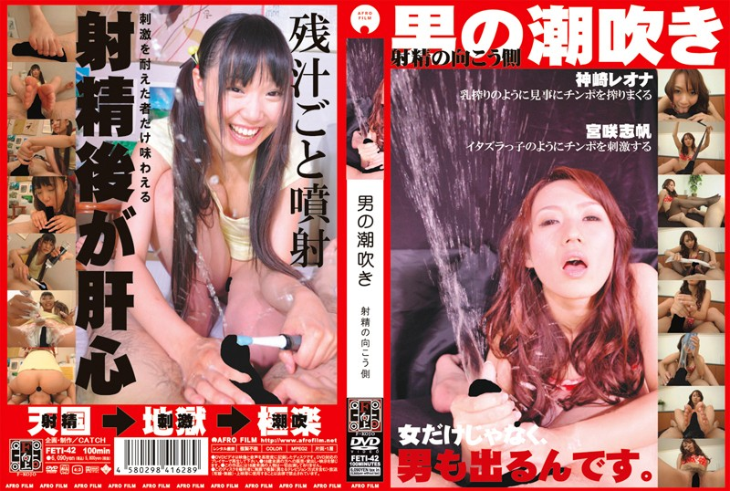 Cover [FETI-42] The Other Side Of The Man's Ejaculation Squirting