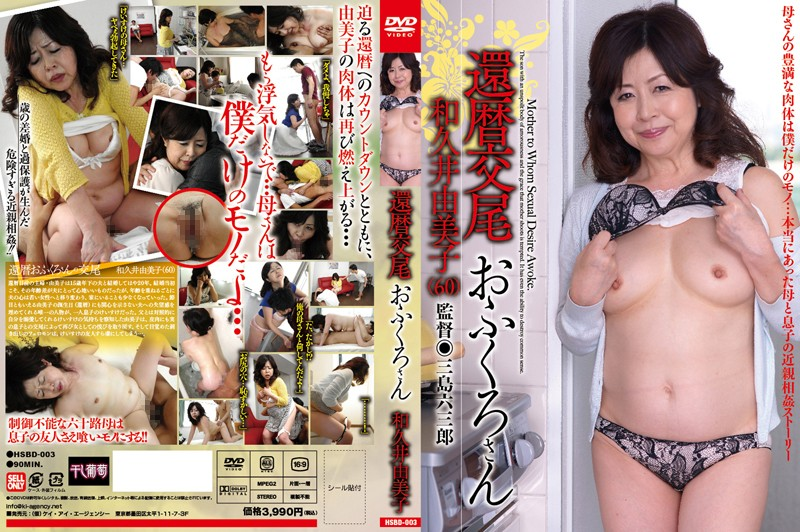 Cover [HSBD-003] Yumiko Wakui mother's sixtieth birthday mate