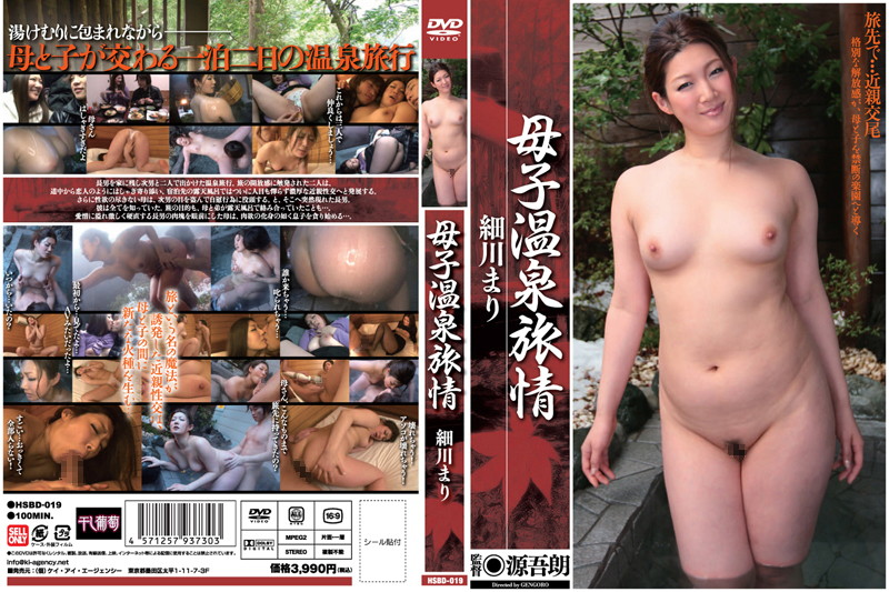 Cover [HSBD-019] Hosokawa Mari Summertime Hot Springs Maternal And son