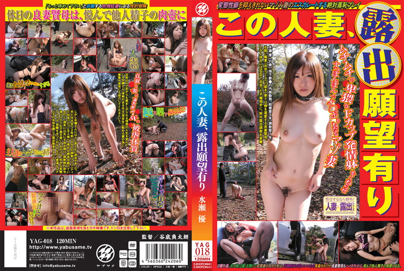 Cover [YAG-018] Yu Minase This Married Woman, With Desire Exposure