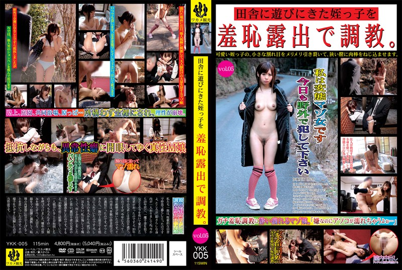 Cover [YKK-005] Training Exposed Girl Outdoor Sex in Country 05!