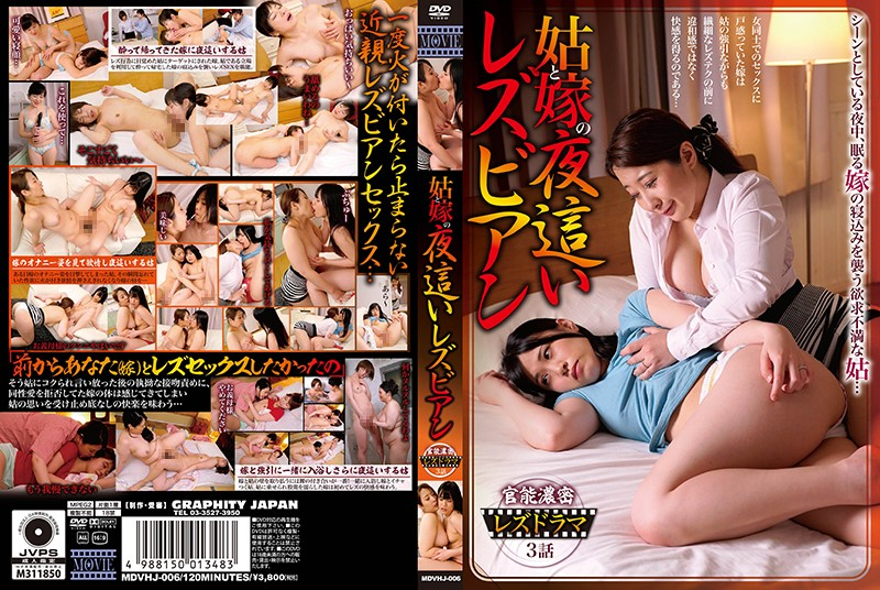 Cover [MDVHJ-006] Night Crawling Lesbian With Niece And Bride