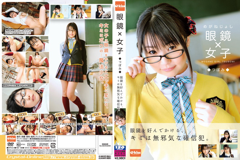 Cover [EKDV-240] Female student