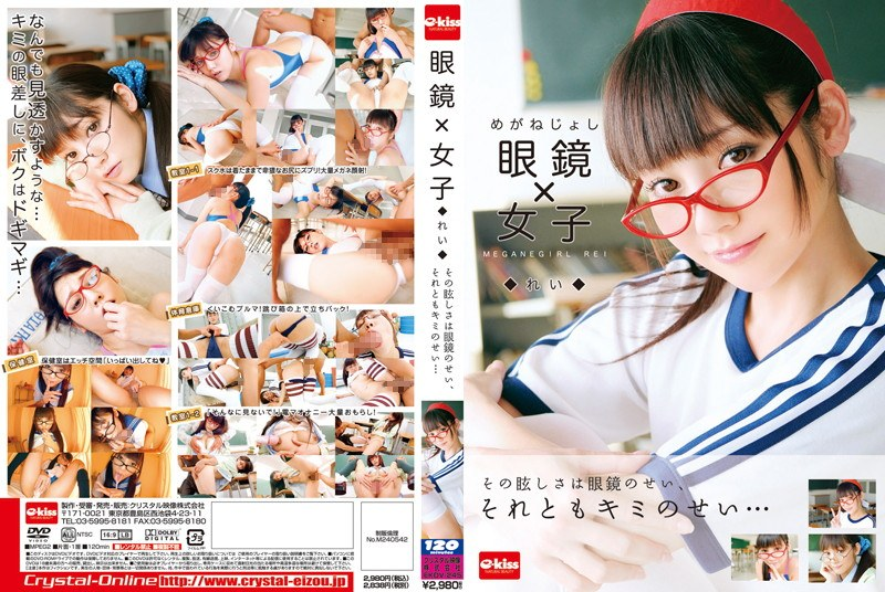 Cover [EKDV-245] Rei Mizuna – Glasses x Young Lady