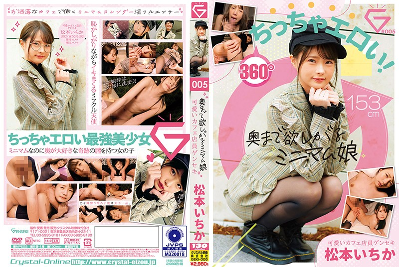 Cover [GEKI-005] Minimum Daughter Who Wants To The Back Cute Cafe Clerk Genseki Ichika Matsumoto