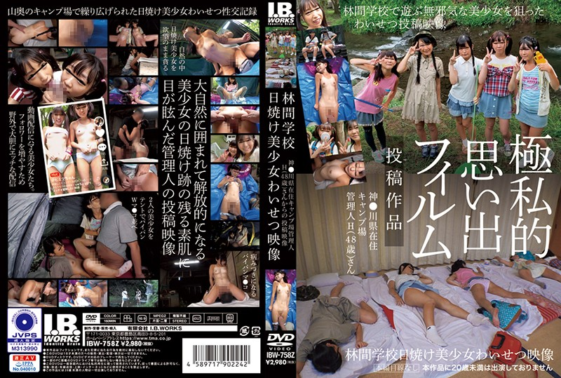 Cover [IBW-758z] Rinkan School Tanned Beautiful Girl Obscene Video