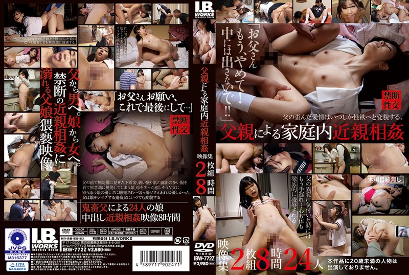 Cover [IBW-772]z 8 Hours 2 Discs Collection Of Incest Video At Home By Father