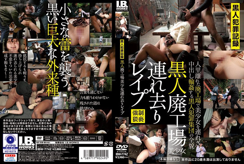 Cover [IBW-774]z Black Abandoned Factory Beautiful Girl Removal