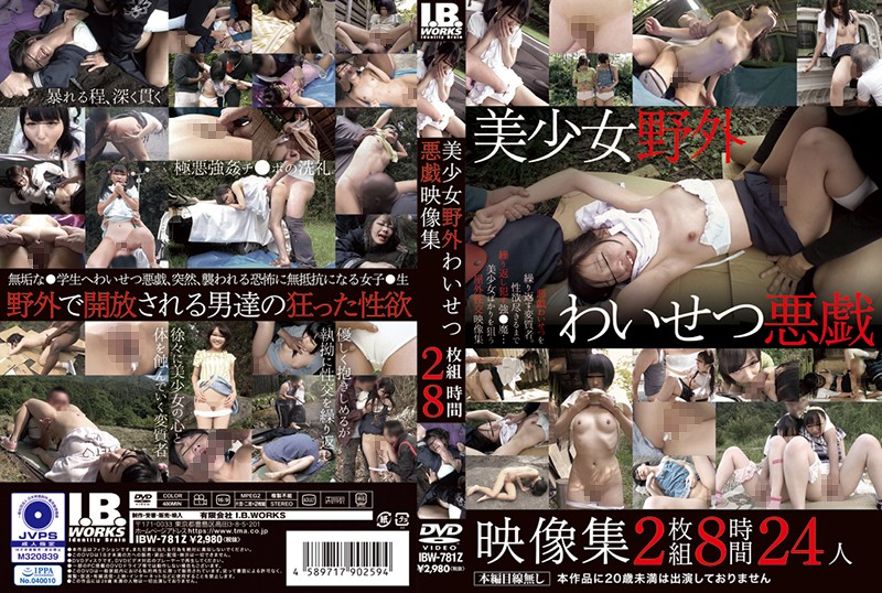 Cover [IBW-781]z Beautiful Girl Outdoor Obscene Prank Video Collection 2 Disc 8 Hours