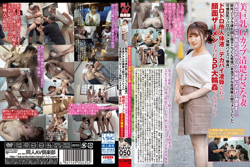 "Cover [DAVK-050] Beautiful Big Breasts G Cup Neat And Clean Wife ""I've Been A Sex Toy For Middle-aged People For You …"" [Outdoor No-bra Swallowing Sperm Swallowing Estrus] [Unwashed Anal Tongue Cleaning Human Washlet] [Princessful Big Breasted Tallow Lotion ● Fucking Wheel ●]"