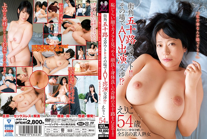 "Cover [JKSR-414] Street Corner Age Fifty Scouts! !AV Appearance Negotiations On The Spot! ? ""Even If I Take Something …"" Look At The Camera With An Embarrassed Face, GET 50 Miracles Of Good Looks And Good Body! !"