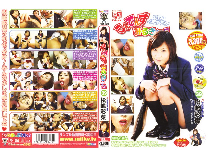 Cover [PCM-039] Ayana Condensed Milky Matsushima