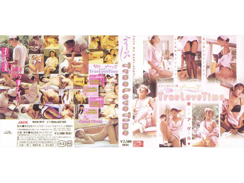 Cover [MDX-017] Nurse True Love Time