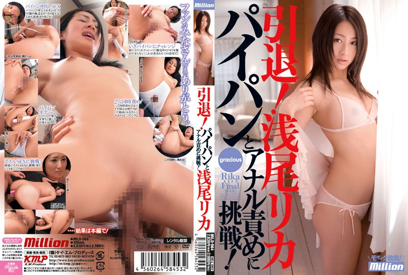 Cover [MILD-564] Retirement! Shaved And Anal Challenge To Blame! Rika Asao