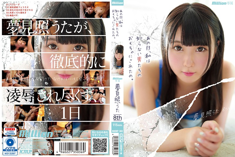 Cover [MKMP-303] That Day, I Was Made A Toy For Men I Didn't Know. Yumemi Teruuta 8th