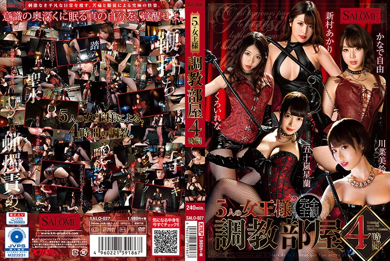 Cover [SALO-027] 5 Queen Training Room 4 Hours