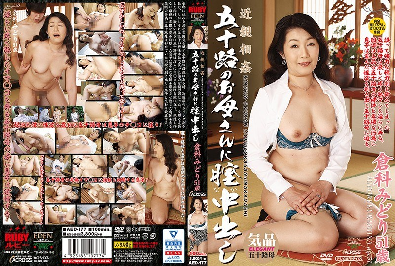 Cover [AED-177] Kurashina Midori Pies Vagina To Incest Age Fifty Mother