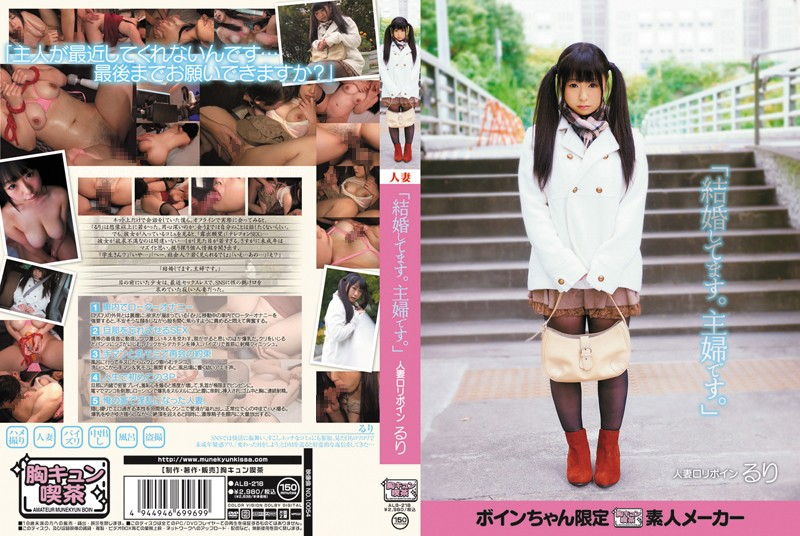 Cover [ALB-218] Housewife -Ruri Roriboin