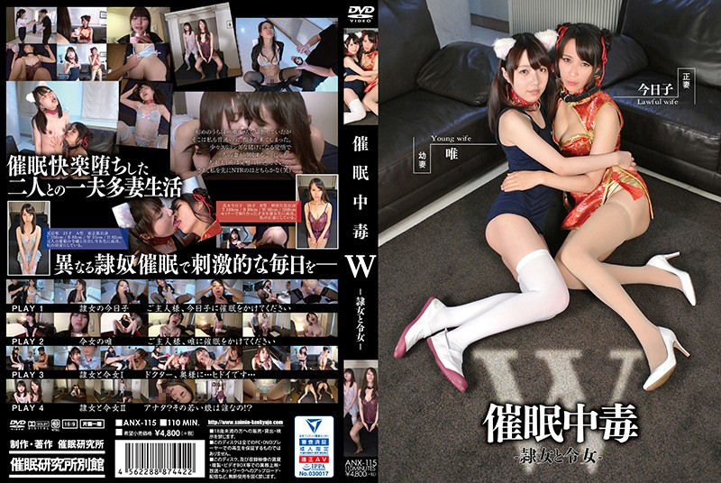 Cover [ANX-115] Hypnosis Poisoning W-slave Woman And Daughter