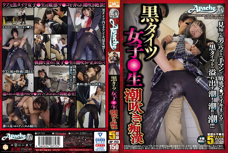 Cover [AP-753] Black Tights Girls ● Raw Squirting ●
