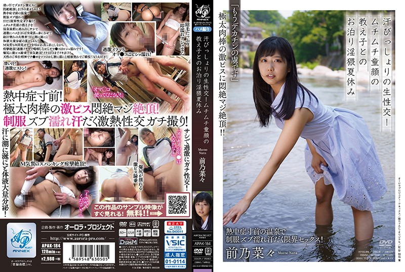 Cover [APAK-184] Sweaty Raw Fuck! Staying With A Whip-faced Student Obscene Summer Vacation Nana Maeno