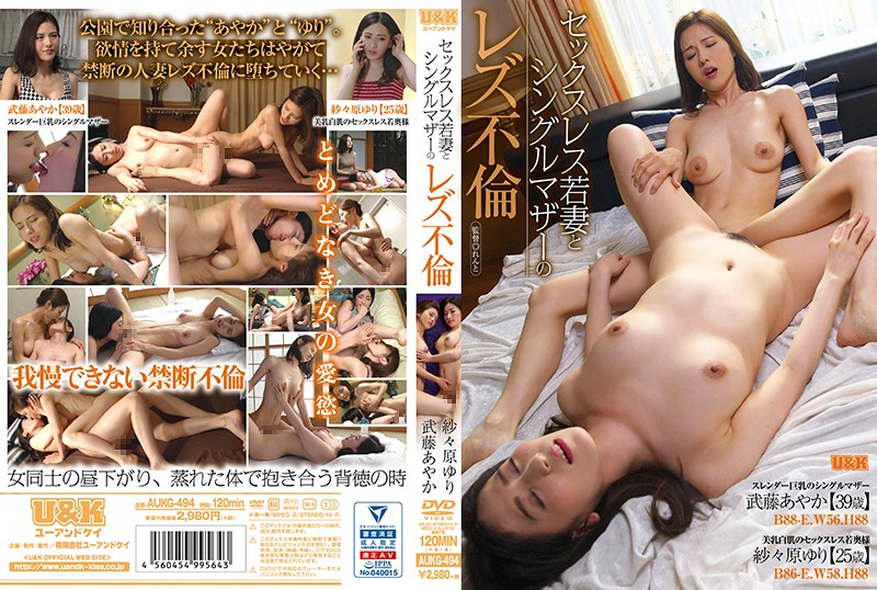 Cover [AUKG-494] Lesbian Lesbian Affair Of Sexless Young Wife And Single Mother Yuri Sasahara Ayaka Muto