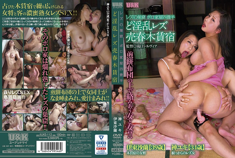 Cover [AUKS-112] Throat Lesbian Prostitute Tree Rental House-Lesbian's Nest Boro House Yojohan-Yuki Kami Sara Ito