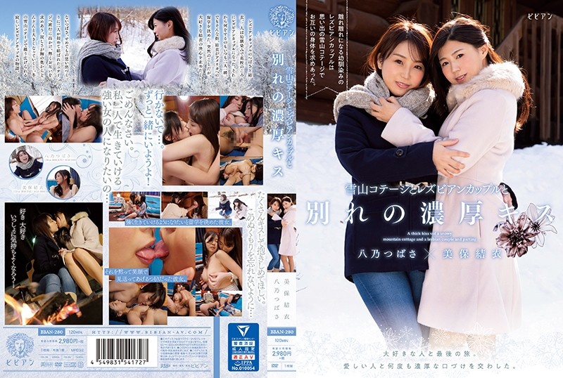 Cover [BBAN-280] Yukiyama Cottage And Lesbian Couple Farewell Thick Kiss Last Trip With Loved Ones. I Exchanged Rich Kisses With My Loved Ones Many Times. Yui Miho Tsubasa Hachino