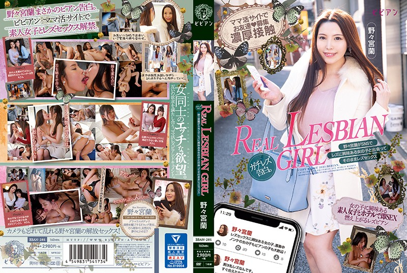 Cover [BBAN-281] REAL LESBIAN GIRL Ran Nonomiya Meets A Girl Who Is Interested In Lesbians On SNS And Has Lesbian Sex As It Is