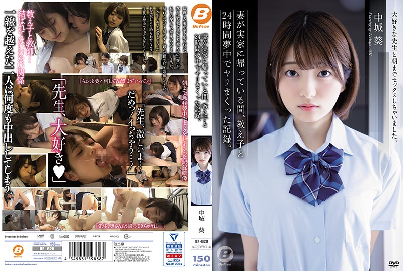 Cover [BF-620] A Record Of Being Absorbed In 24 Hours With A Student While His Wife Was Returning Home. Aoi Nakashiro