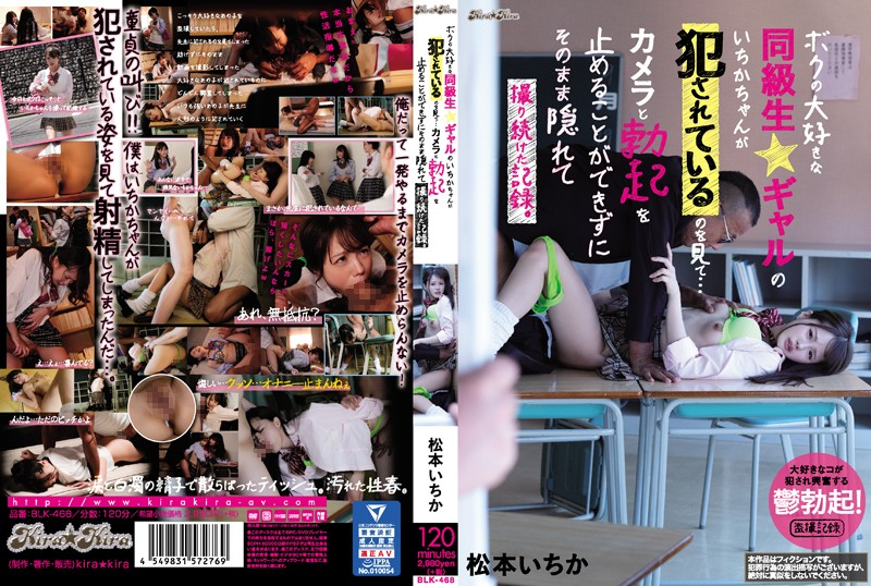 Cover [BLK-468] Seeing That My Favorite Classmate Gal, Ichika-chan, Is Being Fucked… A Record That Kept Hiding As It Was Without Being Able To Stop The Erection With The Camera. Ichika Matsumoto