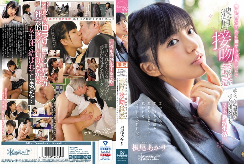 Cover [CAWD-048] A Sex Diary With An Old Teacher Who Is About To Retire And A Female Student Attracted By A Lonely Uncle. An Innocent Smile And A Thick Kiss Temptation Enough To Break The Waist … Forbidden Obscene Life That Is Held By A Student And Sluts Akari Neo