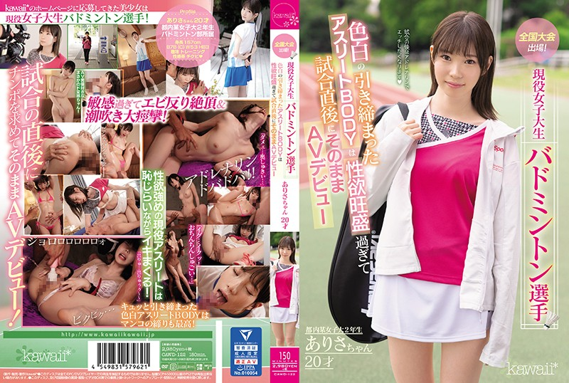 Cover [CAWD-122] National Tournament Participation! Active College Student Badminton Player Arisa-chan 20 Years Old Fair-tight Athlete BODY Is Too Libido And Makes An AV Debut Immediately After The Match Arisa Takanashi