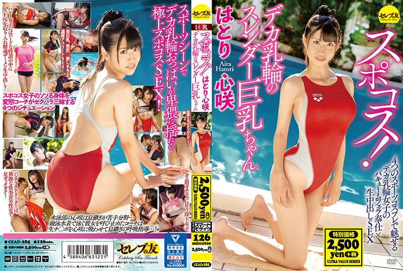 Cover [CEAD-285] Spokos! Big Breasts Slender Busty Chan Hatori Kokoro