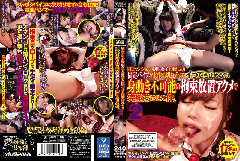 Cover [CLUB-594] A Case Where A Uniform Girl In The Same Apartment Was Taken Away And The Fixed Vibe Battery Was Exhausted. 2