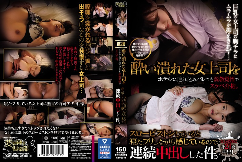 Cover [CLUB-599] Even If A Drunk Female Boss Is Brought To The Hotel And She Is Ready To Preach, She Is Horny. The Matter That I Made Vaginal Cum Shot Because I Felt That I Was Sleeping When I Was Slow Piston.