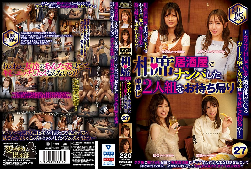 Cover [CLUB-612] Take Home A Pair Of Good Friends Who Picked Up At Aizai Izakaya. If I'm Messing Around With H, Can A Rigid Girl Friend With A Guard In The Next Room Let Me Yar 27