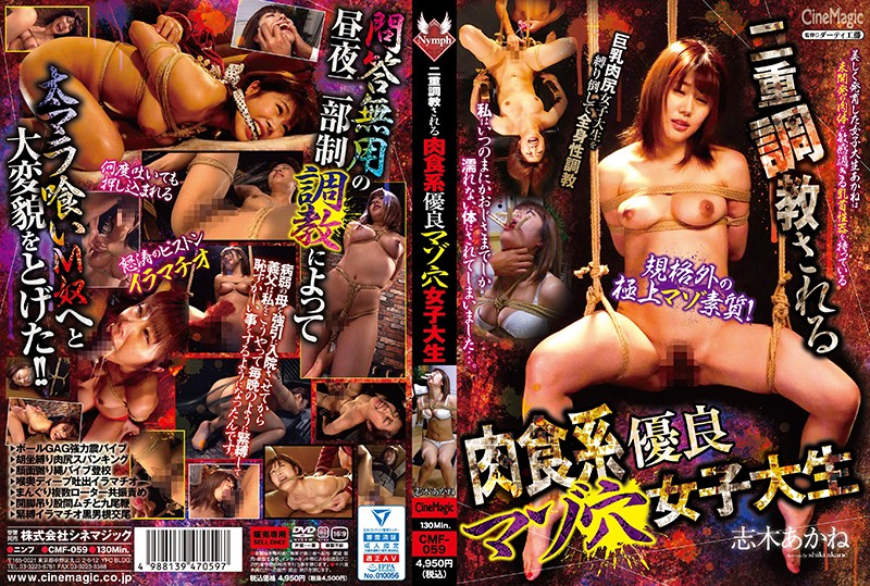 Cover [CMF-059] Double Trained Carnivorous Excellent Masochist Hole Female College Student Akane Shiki