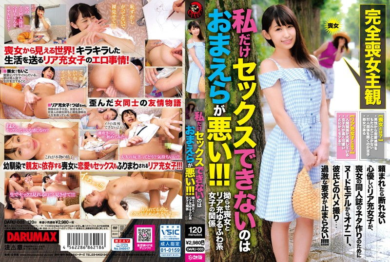 Cover [DARU-003] You Ca N't Have Sex Alone, You 're Bad! ! ! Relationship Between A Mourning Mourner And A Rear-filled Fluffy Girl Emi Sakurai