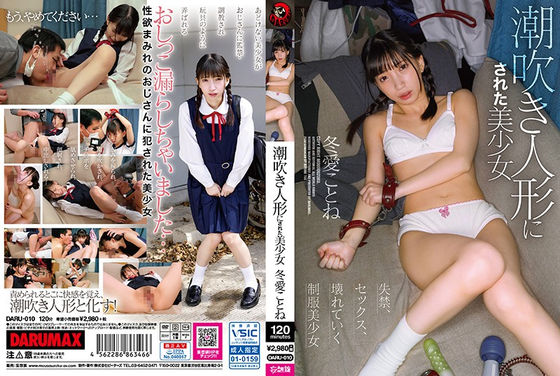Cover [DARU-010] Beautiful Girl Fuyu Ai Made Into A Squirting Doll