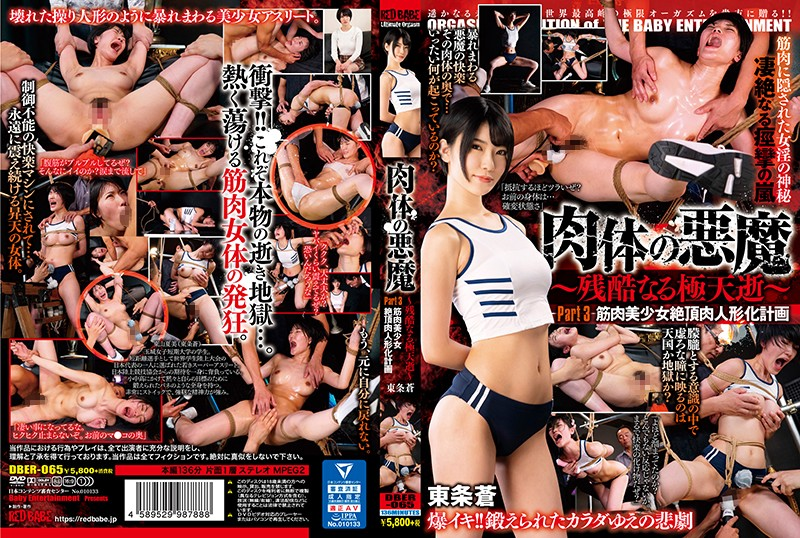 Cover [DBER-065] The Devil Of The Physical Body-Cruel Supernatural Death-Part3: Muscle Beautiful Girl Climax Meat Doll Plan Ao Tojo